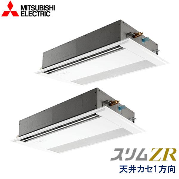 PMZX-ZRMP80SFZ 三菱電機 スリムZR 業務用エアコン 天井カセット形1方向 ツイン 3馬力 単相200V ワイヤードリモコン 標準パネル