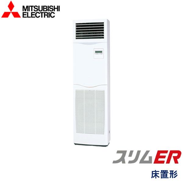 PSZ-ERMP56KZ 三菱電機 スリムER 業務用エアコン 床置形 シングル 2.3馬力 三相200V - -