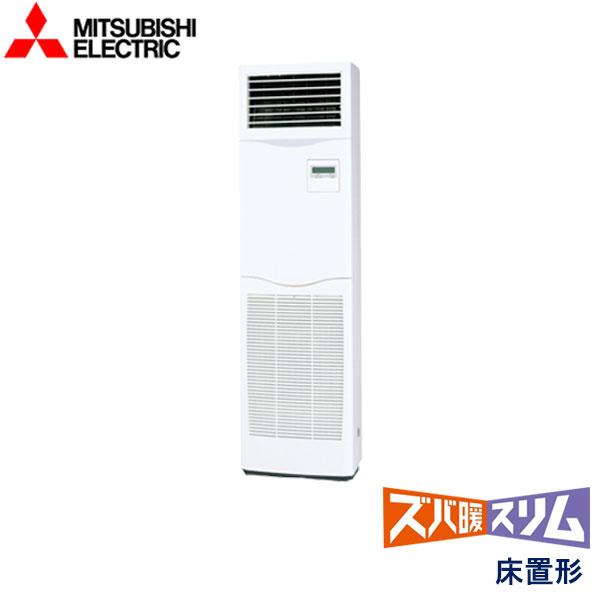 PSZ-HRMP112KZ 三菱電機 ズバ暖スリム寒冷地仕様 業務用エアコン 床置形 シングル 4馬力 三相200V - -