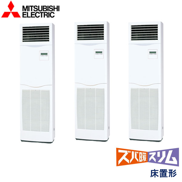 PSZT-HRMP160KZ 三菱電機 ズバ暖スリム寒冷地仕様 業務用エアコン 床置形 トリプル 6馬力 三相200V - -