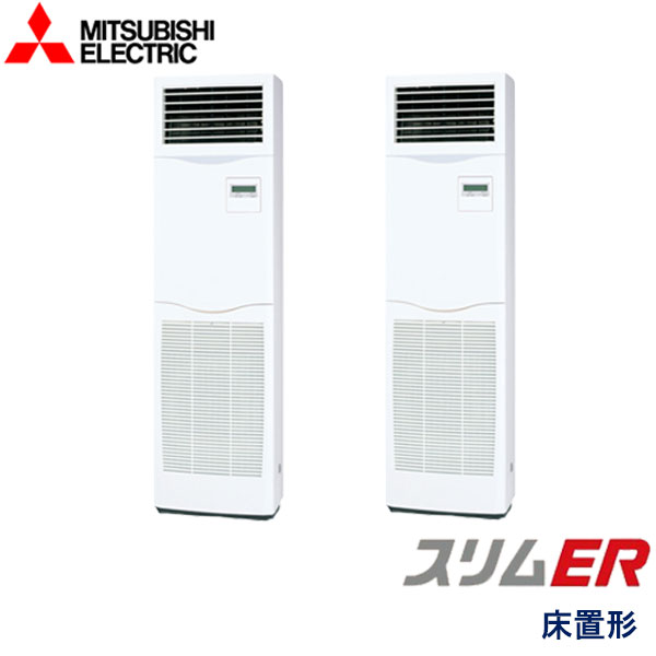 PSZX-ERMP112KZ 三菱電機 スリムER 業務用エアコン 床置形 ツイン 4馬力 三相200V - -