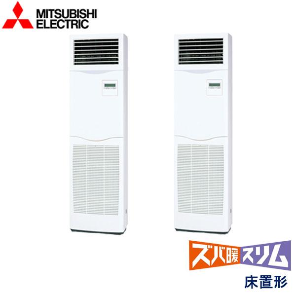 PSZX-HRMP140KZ 三菱電機 ズバ暖スリム寒冷地仕様 業務用エアコン 床置形 ツイン 5馬力 三相200V - -