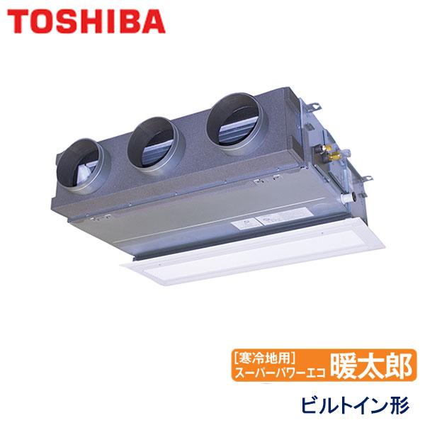 RBHA08031M 東芝 スーパーパワーエコ暖太郎寒冷地用 業務用エアコン ビルトイン形 シングル 3馬力 三相200V ワイヤードリモコン 吸込ハーフパネル