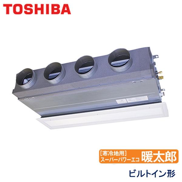 RBHA11231M 東芝 スーパーパワーエコ暖太郎寒冷地用 業務用エアコン ビルトイン形 シングル 4馬力 三相200V ワイヤードリモコン 吸込ハーフパネル