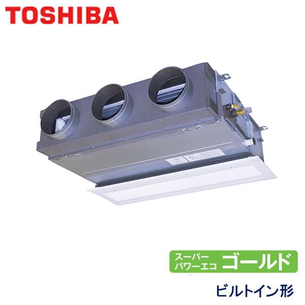 RBSA06333M 東芝 スーパーパワーエコゴールド 業務用エアコン ビルトイン形 シングル 2.5馬力 三相200V ワイヤードリモコン 吸込ハーフパネル