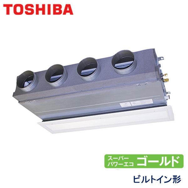 RBSA11233M 東芝 スーパーパワーエコゴールド 業務用エアコン ビルトイン形 シングル 4馬力 三相200V ワイヤードリモコン 吸込ハーフパネル