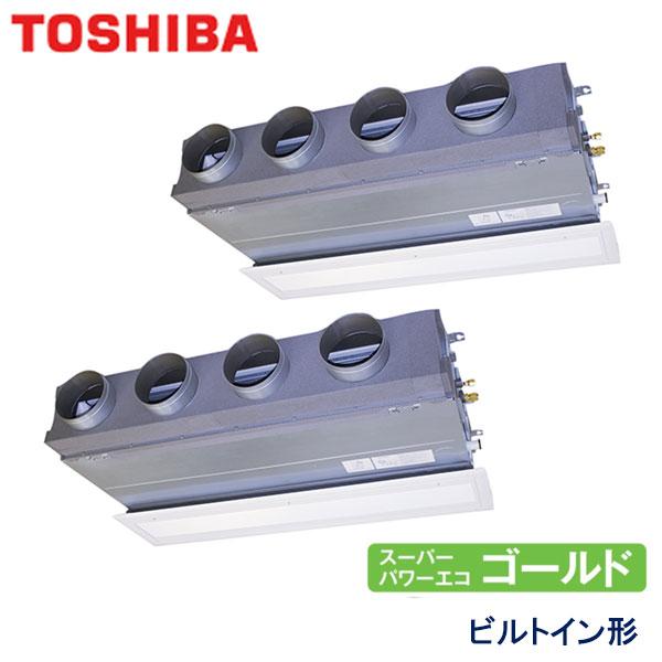RBSB28033M 東芝 スーパーパワーエコゴールド 業務用エアコン ビルトイン形 ツイン 10馬力 三相200V ワイヤードリモコン 吸込ハーフパネル