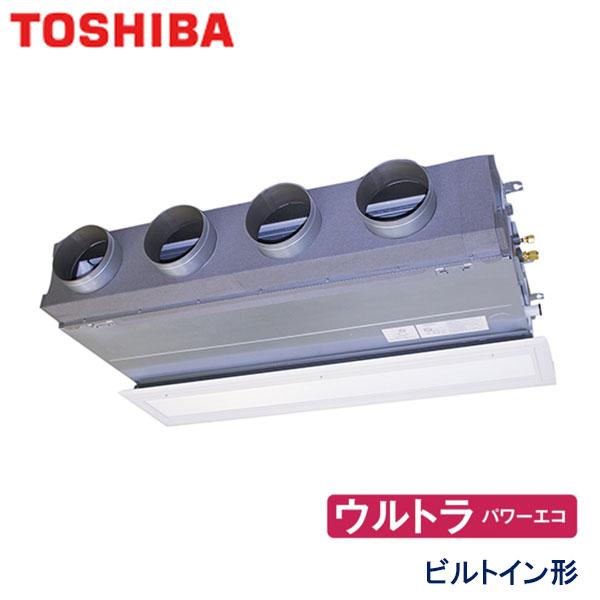 RBXA16033M 東芝 ウルトラパワーエコ 業務用エアコン ビルトイン形 シングル 6馬力 三相200V ワイヤードリモコン 吸込ハーフパネル