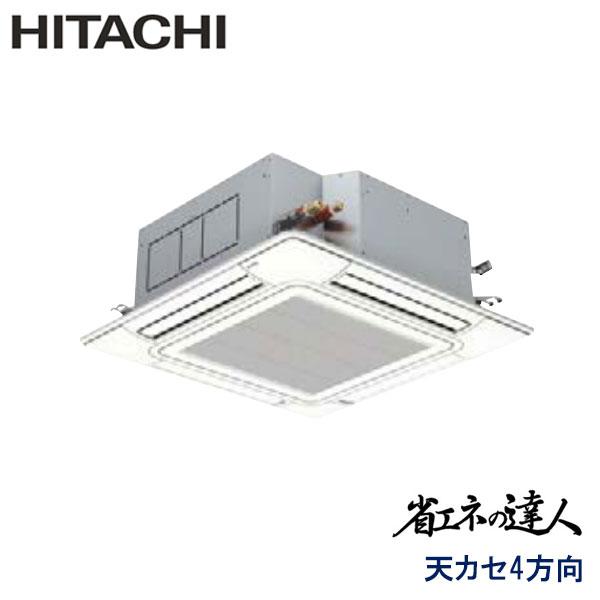 RCI-GP80RSHJ5 日立 省エネの達人(R32) 業務用エアコン 天井カセット形4方向 シングル 3馬力 単相200V ワイヤードリモコン 標準パネル