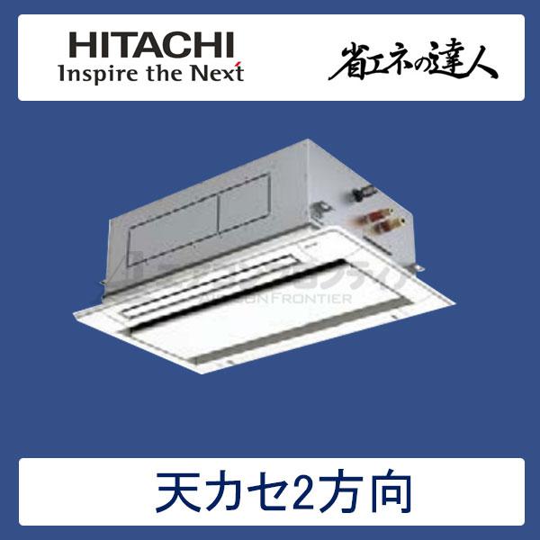 RCID-GP80RSH2 日立 省エネの達人(R32) 業務用エアコン 天井カセット形2方向 シングル 3馬力 三相200V ワイヤードリモコン 標準パネル
