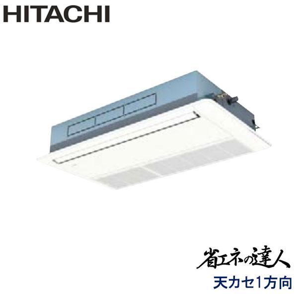 RCIS-GP80RSHJ5 日立 省エネの達人(R32) 業務用エアコン 天井カセット形1方向 シングル 3馬力 単相200V ワイヤードリモコン 標準パネル