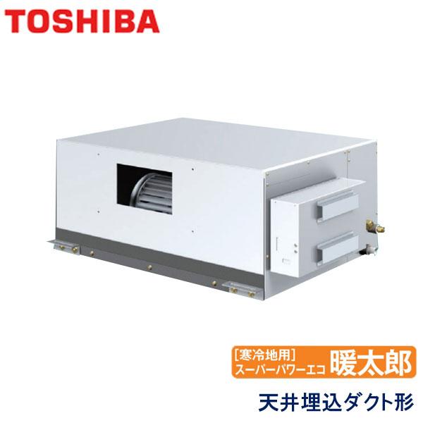 RDHA08031M 東芝 スーパーパワーエコ暖太郎寒冷地用 業務用エアコン 天井埋込ダクト形 シングル 3馬力 三相200V ワイヤードリモコン -
