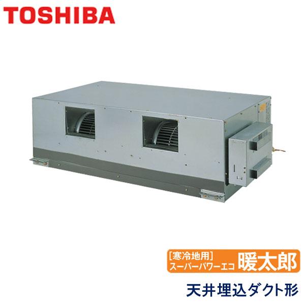 RDHA14031M 東芝 スーパーパワーエコ暖太郎寒冷地用 業務用エアコン 天井埋込ダクト形 シングル 5馬力 三相200V ワイヤードリモコン -