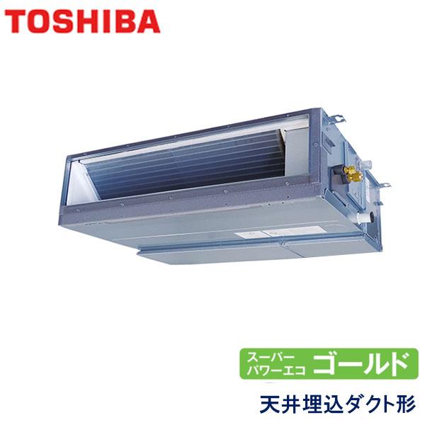 RDSA08033M 東芝 スーパーパワーエコゴールド 業務用エアコン 天井埋込ダクト形 シングル 3馬力 三相200V ワイヤードリモコン -