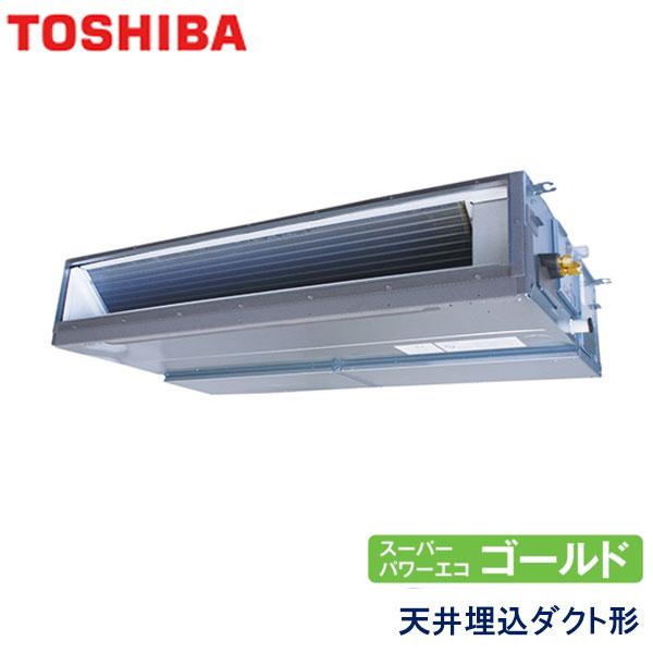 RDSA14033M 東芝 スーパーパワーエコゴールド 業務用エアコン 天井埋込ダクト形 シングル 5馬力 三相200V ワイヤードリモコン -
