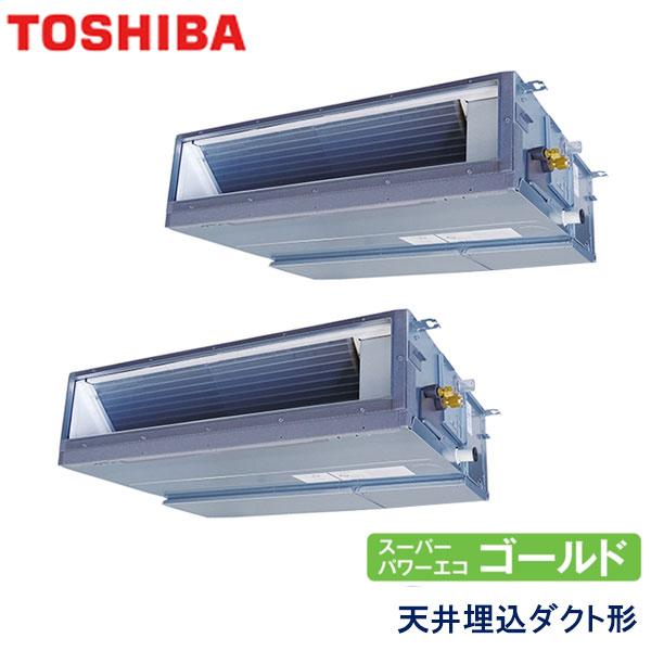 RDSB11233M 東芝 スーパーパワーエコゴールド 業務用エアコン 天井埋込ダクト形 ツイン 4馬力 三相200V ワイヤードリモコン -