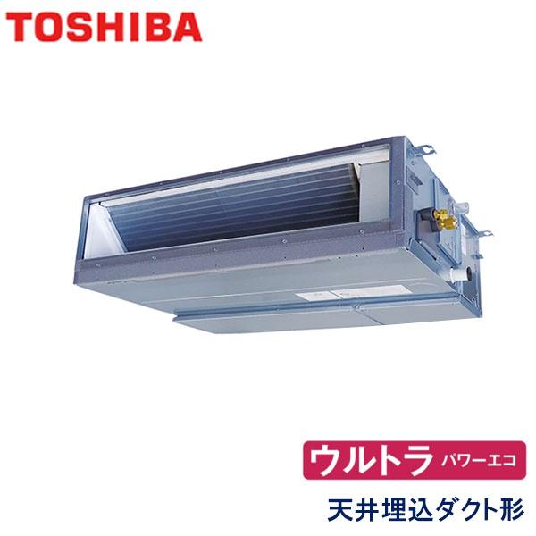 RDXA08033M 東芝 ウルトラパワーエコ 業務用エアコン 天井埋込ダクト形 シングル 3馬力 三相200V ワイヤードリモコン -