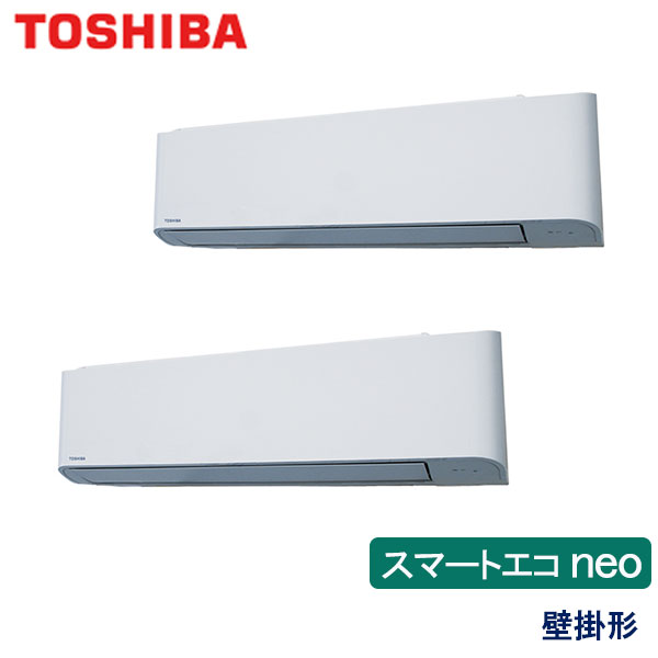 RKEB11241XU 東芝 スマートエコneo 業務用エアコン 壁掛形 ツイン 4馬力 三相200V ワイヤレスリモコン -