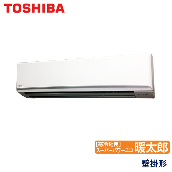 RKHA11231M 東芝 スーパーパワーエコ暖太郎寒冷地用 業務用エアコン 壁掛形 シングル 4馬力 三相200V ワイヤードリモコン -
