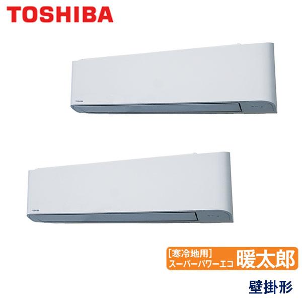 RKHB08031X 東芝 スーパーパワーエコ暖太郎寒冷地用 業務用エアコン 壁掛形 ツイン 3馬力 三相200V ワイヤレスリモコン -
