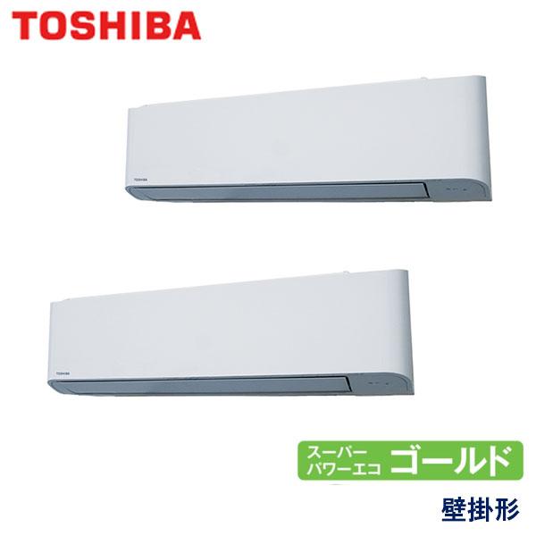 RKSB08033X 東芝 スーパーパワーエコゴールド 業務用エアコン 壁掛形 ツイン 3馬力 三相200V ワイヤレスリモコン -