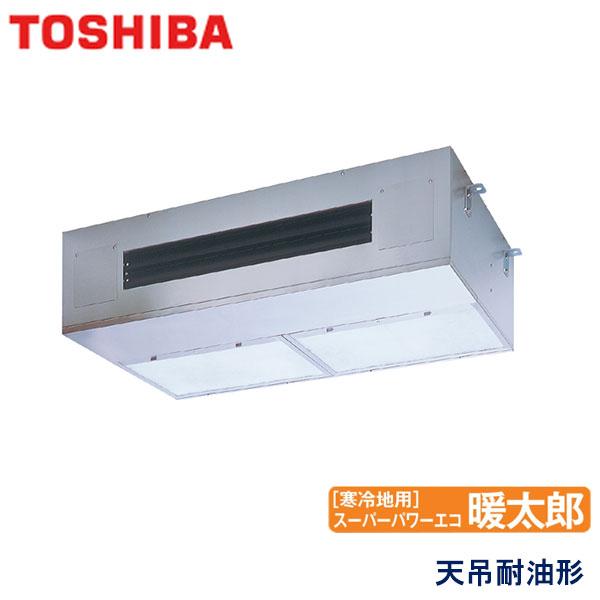 RPHA14021M 東芝 スーパーパワーエコ暖太郎寒冷地用 業務用エアコン 天井吊形 シングル 5馬力 三相200V ワイヤードリモコン -