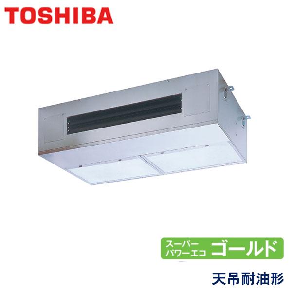 RPSA08023M 東芝 スーパーパワーエコゴールド 業務用エアコン 天井吊形 シングル 3馬力 三相200V ワイヤードリモコン -