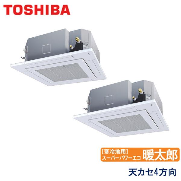 RUHB11231X 東芝 スーパーパワーエコ暖太郎寒冷地用 業務用エアコン 天井カセット形4方向 ツイン 4馬力 三相200V ワイヤレスリモコン 標準パネル