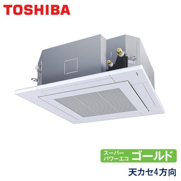 RUSA06333JXU 東芝 スーパーパワーエコゴールド 業務用エアコン 天井カセット形4方向 シングル 2.5馬力 単相200V ワイヤレスリモコン 標準パネル