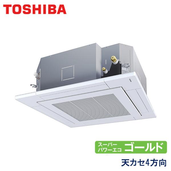 RUSA08033X 東芝 スーパーパワーエコゴールド 業務用エアコン 天井カセット形4方向 シングル 3馬力 三相200V ワイヤレスリモコン 標準パネル