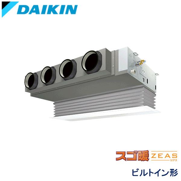 SDRB112B ダイキン スゴ暖ZEAS寒冷地 業務用エアコン ビルトイン形 シングル 4馬力 三相200V ワイヤードリモコン 吸込ハーフパネル