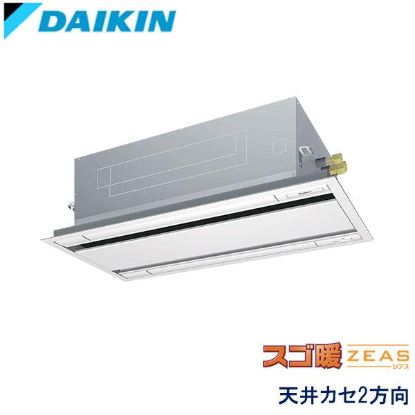 SDRG80BN ダイキン スゴ暖ZEAS寒冷地 業務用エアコン 天井カセット形2方向 シングル 3馬力 三相200V ワイヤレスリモコン 標準パネル