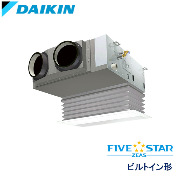 SSRB45BFT ダイキン FIVE STAR ZEAS 業務用エアコン ビルトイン形 シングル 1.8馬力 三相200V ワイヤードリモコン 吸込ハーフパネル