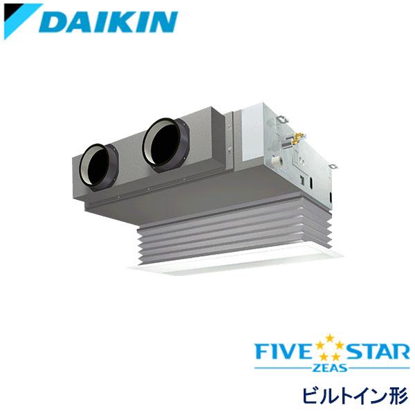 SSRB63BFV ダイキン FIVE STAR ZEAS 業務用エアコン ビルトイン形 シングル 2.5馬力 単相200V ワイヤードリモコン 吸込ハーフパネル