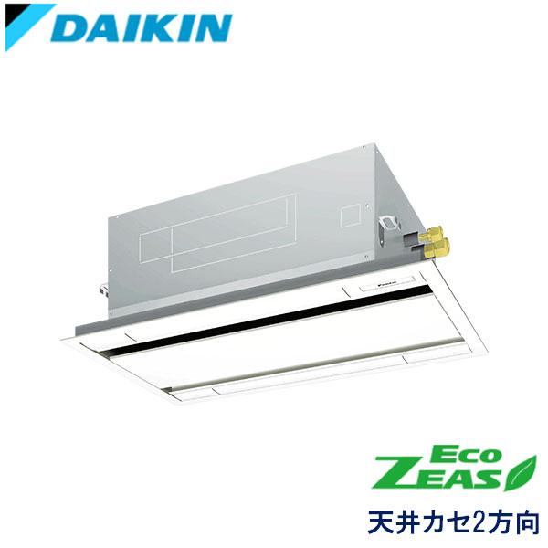 SZRG56BFV ダイキン ECO ZEAS 業務用エアコン 天井カセット形2方向 シングル 2.3馬力 単相200V ワイヤードリモコン 標準パネル