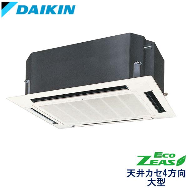 SZZC224CJ ダイキン ECO ZEAS 業務用エアコン 天井カセット形4方向 シングル 8馬力 省エネ三相200V ワイヤードリモコン 化粧パネル