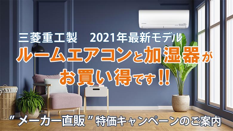三菱重工製 2021年最新モデル ルームエアコンと加湿器がお買い得です!!メーカー直販特価キャンペーンのご案内
