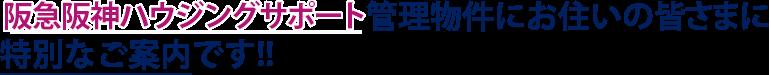 阪急阪神ハウジングサポート管理物件にお住いの皆さまに特別なご案内です!!