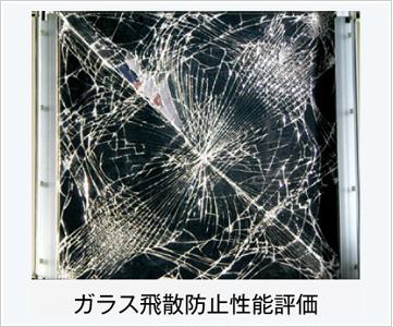 災害時にガラスが割れても破片が飛び散らない
