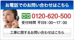 お電話でのお問い合わせ 0120620500 平日9時から17時