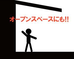 オープンスペースにも!!