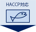 HACCPへのボタン