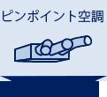 ピンポイント空調へのボタン