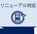 リニューアル対応へのボタン