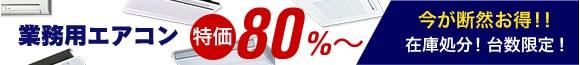 業務用エアコン特価80%