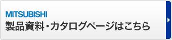 MITSUBISHI製品資料・カタログページはこちら