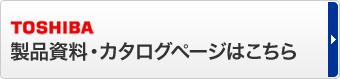 TOSHIBA製品資料・カタログページはこちら