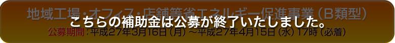 地域工場・オフィス・・店舗等省エネルギー促進事業(B類)