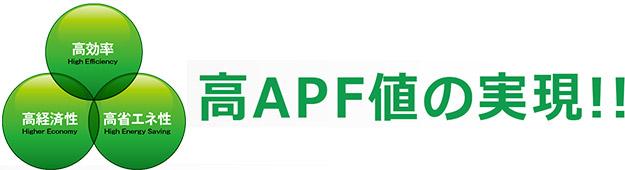 高APF値の実現