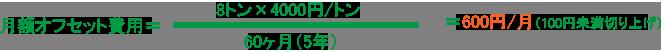月額オフセット費用 600円/月(100円未満切り上げ)